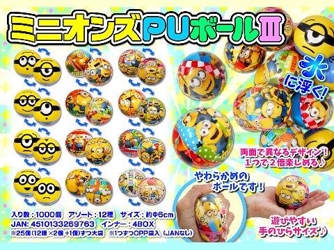 ミニオンズ PUボール3 2276 【単価¥32】25入