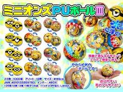 【お買い得】ミニオンズ PUボール3 2276 【単価¥29】25入