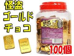 怪盗ゴールドチョコ 100個 【単価¥730】1入