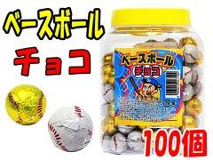 ベースボールチョコ 100個 【単価¥730】1入