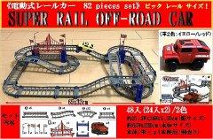 スーパーレールオフロードカー 【単価¥488】2入