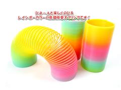 にじいろスプリング  【単価¥20】50入