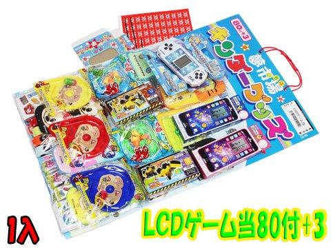 LCDゲーム当 80+3付 【単価¥2375】1入