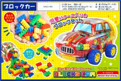 ブロックカー 【単価¥563】1入