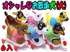 オシャレなお散歩犬(大) 【単価¥312】6入