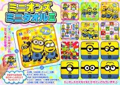 【お買い得】ミニオンズ ミニタオル3 2264 【単価¥32】24入