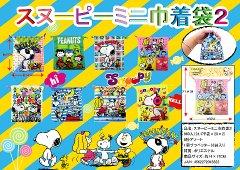 【お買い得】スヌーピーミニ巾着2【単価¥29】24入