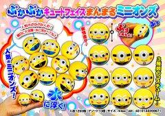 ぷかぷかキュートフェイスまんまるミニオンズ 2266 【単価¥30】50入