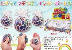 【お買い得】にぎってつぶつぶレインボーボール Sサイズ 【単価¥31】24入