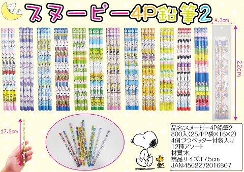 【お買い得】スヌーピー 4P鉛筆2 【単価¥25】25入