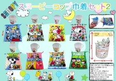 スヌーピーコップ巾着セット2 【単価¥75】16入