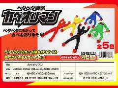カベオリマン 【単価¥13】50入