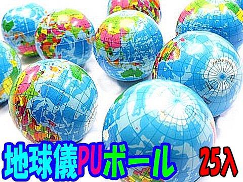 地球儀PUボール 【単価¥30】25入