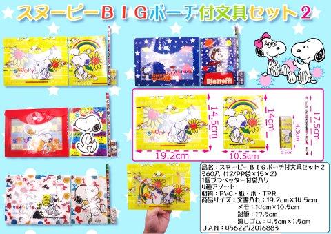 スヌーピーBIGポーチ文具セット2 【単価¥65】12入