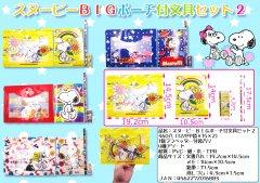 【お買い得】スヌーピーBIGポーチ文具セット2 【単価¥54】12入