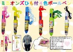 【お買い得】ミニオンズひも付き4色ボールペン 【単価¥26】25入