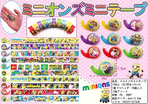 ミニオンズミニテープ 【単価¥19】50入