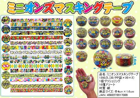 ミニオンズ マスキングテープ 【単価¥24】32入