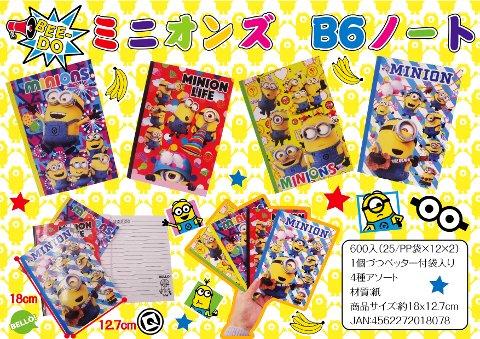 ミニオンズ B6ノート 【単価¥29】25入