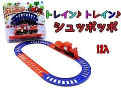 トレイン♪トレイン♪シュッポッポ 【単価¥62】24入