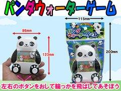 パンダウォーターゲーム 【単価¥60】12入