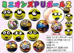 ミニオンズ PUボール2 【単価¥31】25入