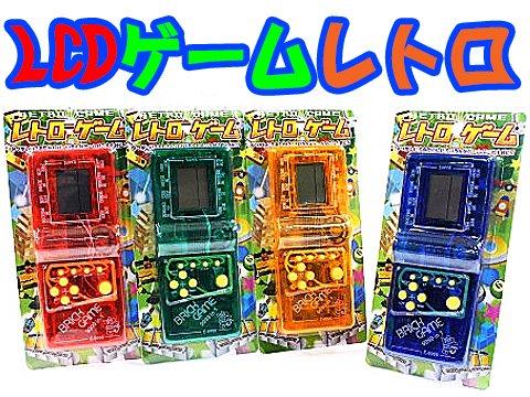 LCDゲームレトロ 【単価¥220】24入