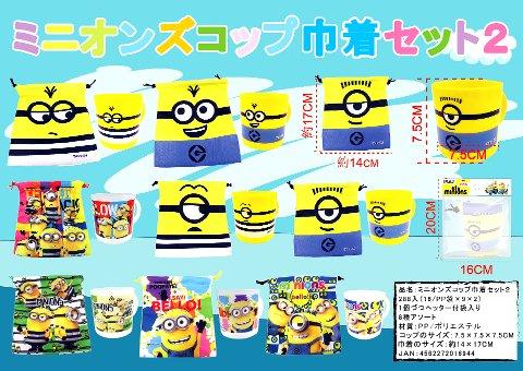 ミニオンズ コップ巾着セット2 【単価¥72】16入