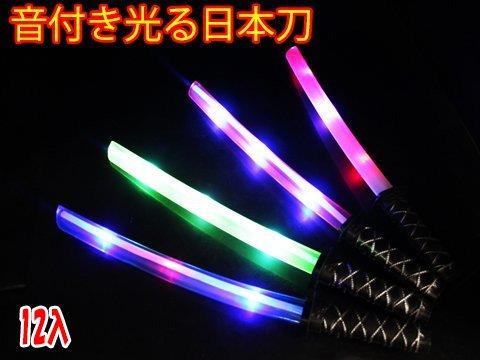 音付き光る日本刀 【単価¥120】12入