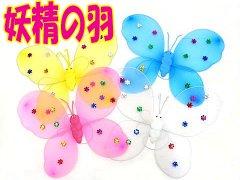 妖精の羽 【単価¥90】12入