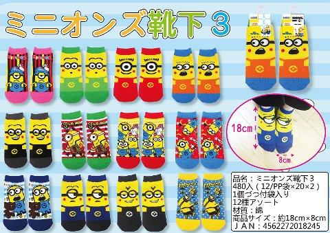 ミニオンズ 靴下3 【単価¥62】12入