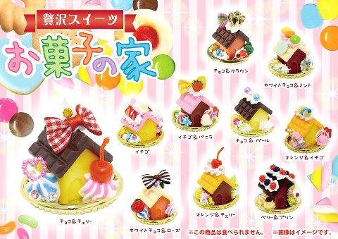 贅沢スイーツ お菓子の家KH 【単価¥149】10入
