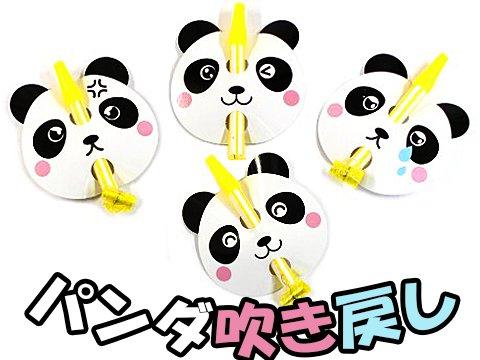 パンダ吹き戻し 【単価¥31】25入