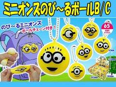 【お買い得】ミニオンズのびーるボールB/C 【単価¥72】12入