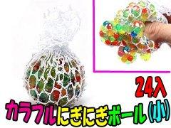 カラフルにぎにぎボール小 【単価¥31】24入
