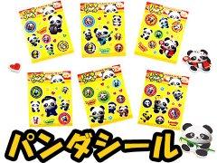 【お買い得】パンダシール 【単価¥15】25入