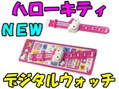 ハローキティNEWデジタルウォッチ 【単価¥281】6入