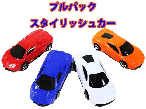 プルバック スタイリッシュカー 【単価¥30】50入