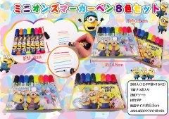 ミニオンズ マーカーペン8色セット 【単価¥58】12入