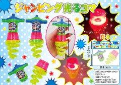 ジャンピング光るコマ 【単価¥45】12入