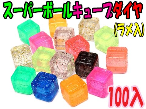 スーパーボール キューブダイヤ(ラメ入) 【単価¥8】100入