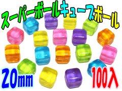 スーパーボール キューブボール 【単価¥10】100入
