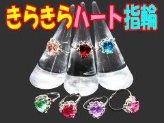きらきらハート指輪 【単価¥17】24入