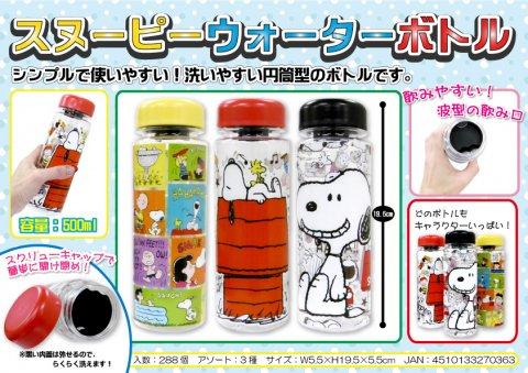 【お買い得】スヌーピーウォーターボトル 2332【単価¥148】12入