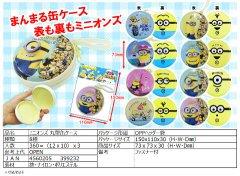 【お買い得】ミニオンズ丸型缶ケース 【単価¥55】12入