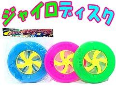 ジャイロディスク 【単価¥60】12入