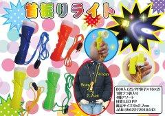 首振りライト安全ストラップ付 【単価¥30】25入