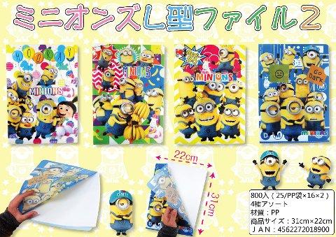 ミニオンズ L型ファイル2 【単価¥28】25入