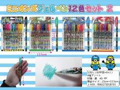 ミニオンズジュエルペン12色セット2【単価¥168】8入