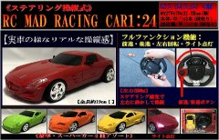 RCマッドレーシング 【単価¥675】4入